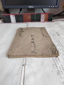 清代珍贵手稿《诗律金针集》一厚册全。
