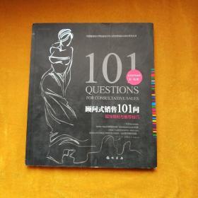 新世纪书局·中国服装设计师协会培训中心视觉营销实战培训系列丛书:顾问式销售101问·服饰搭配与推荐技巧