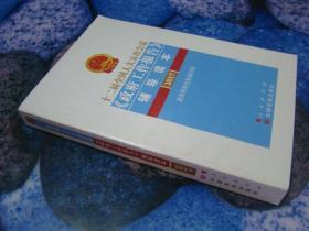 十二届全国人大五次会议《政府工作报告》辅导读本(2017)