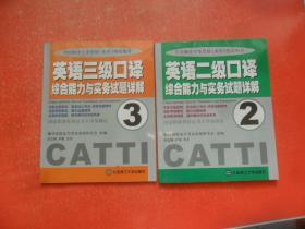 英语二级口译综合能力与实务试题详解【2·3】2本合售