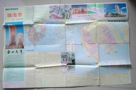 珠海市旅游图---94版