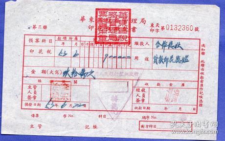 新中国税证---印花税缴款书----1953年安徽省望江县税务局