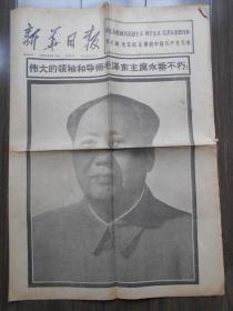 1976年9月10日【新华日报】毛主席逝世公告。4开4版