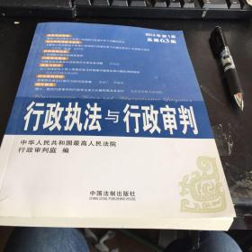 行政执法与行政审判2014年第1集(总第63集)