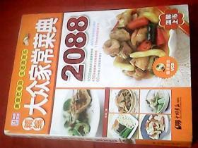 精编大众家常菜典2088