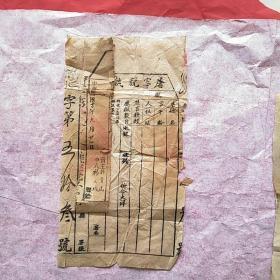 屠宰税执照(民国十六年)