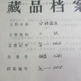 周秦汉铜器陶器铜镜铭文拓片一组7件