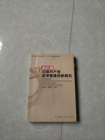 新时期中国共产党哲学思维创新研究