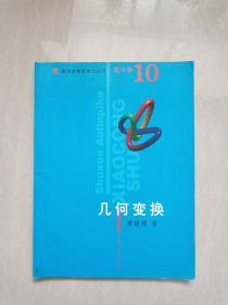 奥数小丛书 高中卷 10 几何变换