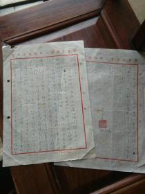 53年四野南下干部荣占彪(负责武汉申新纱厂)写给镇华同志的信一封两页全,国营武汉第一棉纺织厂用笺,包快递。