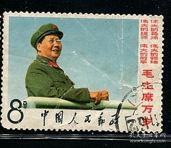 文2蓝天信销邮票