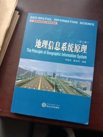 地理信息系统原理(第二版)/高等学校测绘工程系列教材