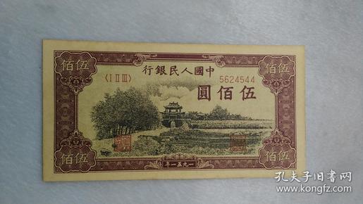 第一套人民币 伍佰元纸币 编号5624544