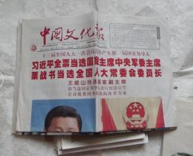 中国文化报 -2018年3月18日  8版