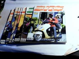 摩托车1999年第2.4.5.6.7.8.10期【共7本合售】