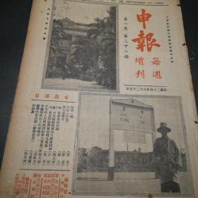 《申报每增刊》,汕头日本领事馆,王克敏。九一八五周年
