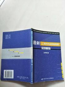最新《上海市劳动合同条例》案例解析/【实物图片,品相自鉴】