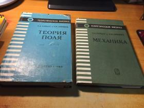 理论物理学第1.2卷  俄文原版 2本合售