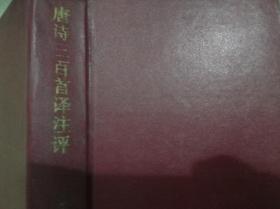 唐诗三百首译注评