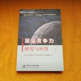 质量竞争力研究与应用