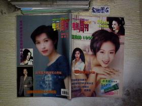 广东电视周刊479
