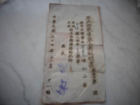 民国34年【军政部教导第三团-学兵离团证明书】!团长(曾鲁)签署!