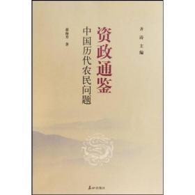 资治通鉴:中国历代农民问题