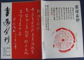 书画月刊 第七卷第三期 于右任书法专号/59年