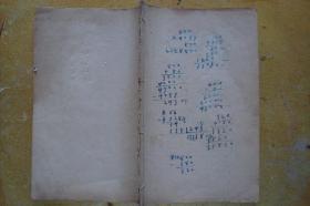 增删算法统宗  卷九 -- 卷十一  清代