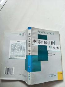 中国担保法律与实务/【实物图片,品相自鉴】