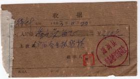 60年代发票单据------1963年通河市场物价委员会