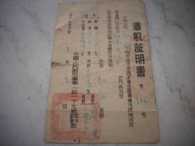 1950年-中国人民解放军第117师司令部颁发【遣散证明书】准予还乡生产转军为民