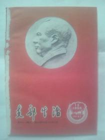 开封市委[支部生活]1966年第13期(封面毛主席像丶内容有揭穿郭晓棠反党反社会主义的反动面目丶关于文化大革命的决定.开封各界关于文化大革命的决定.开封各界揭批郭晓棠的照片和文章)