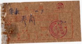 60年代发票单据------1963年辽宁饮食公司锦州公司服务浴池129