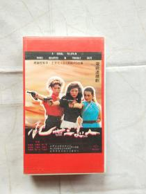 乱世三美人 录像带 1盒(三、四集)
