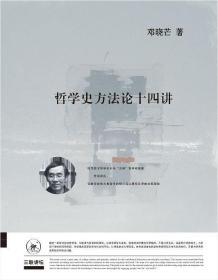 新书--三联讲坛:哲学史方法论十四讲