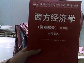 西方经济学(微观部分)第五版同步辅导