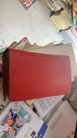 增订世界汉英辞典(世界书局1943年出版