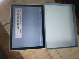 丰子恺漫画精选(110幅图集)豪华丝绸面函套 精装礼盒装
