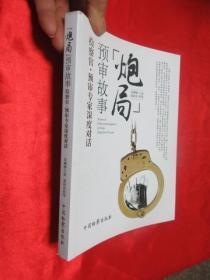 """""""炮局""""预审故事——检察官预审专家深度对话       【 16开 】"""