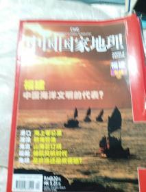 中国国家地理福建专辑