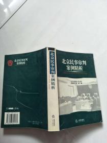北京民事审判案例精析/【实物图片,品相自鉴】