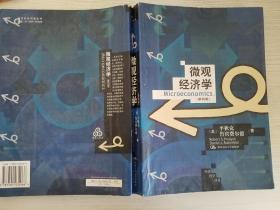 微观经济学(第四版)【实物拍图.扉页有笔迹.内有划线】