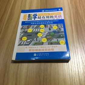 看图轻松学外语系列:看图学最有用的英语