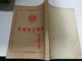 苏联宪法通论