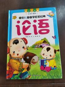 中华儿童国学启蒙经典论语