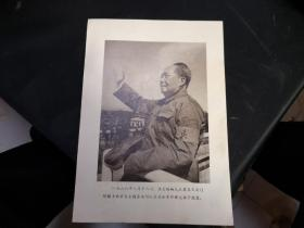 毛主席原版宣传画一张16开厚纸的