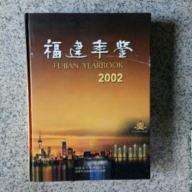 2002年福建年鉴(附有光盘)