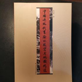 中国近现代书画的投资与收藏价值