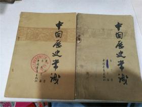 中国历史常识(第二、六册)